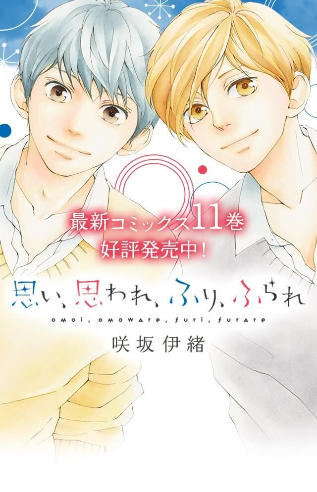 Omoi, Omoware, Furi, Furare vai inspirar 2 Filmes manga