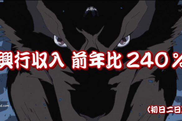Road to Ninja: Naruto the Movie - Kyuubi