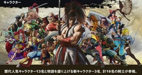 Samurai Shodown - Trailer revela 3 Novas Personagens