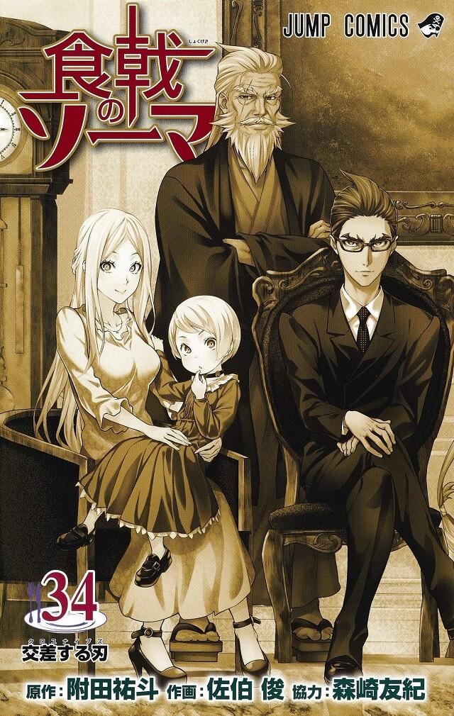 Capa Manga Shokugeki no Soma Volume 34 apresentada