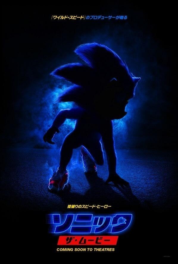 Sonic The Hedgehog - Filme Live-Action revela Trailer poster 1