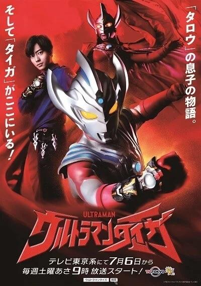 Ultraman Taiga - Nova Série revela Data de Estreia