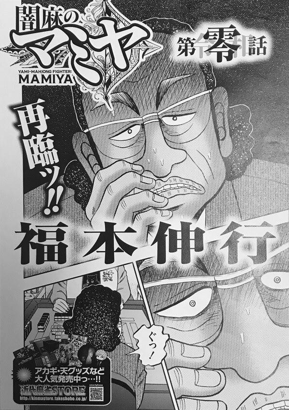 Akagi - Manga de Nobuyuki Fukumoto recebe Sequela