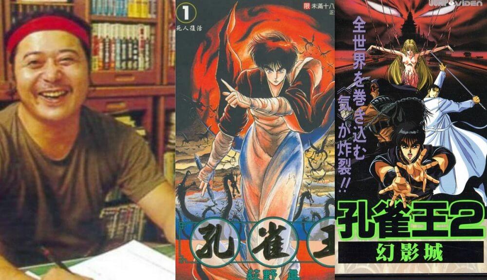 Faleceu Makoto Ogino - Criador do Mangá Kujakuoh 1