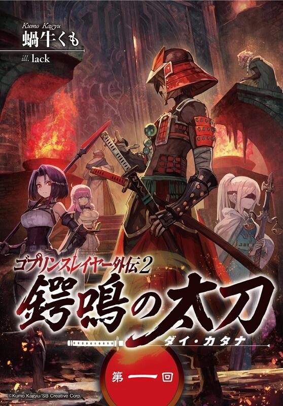 Goblin Slayer Gaiden 2 - Manga CANCELA Publicação