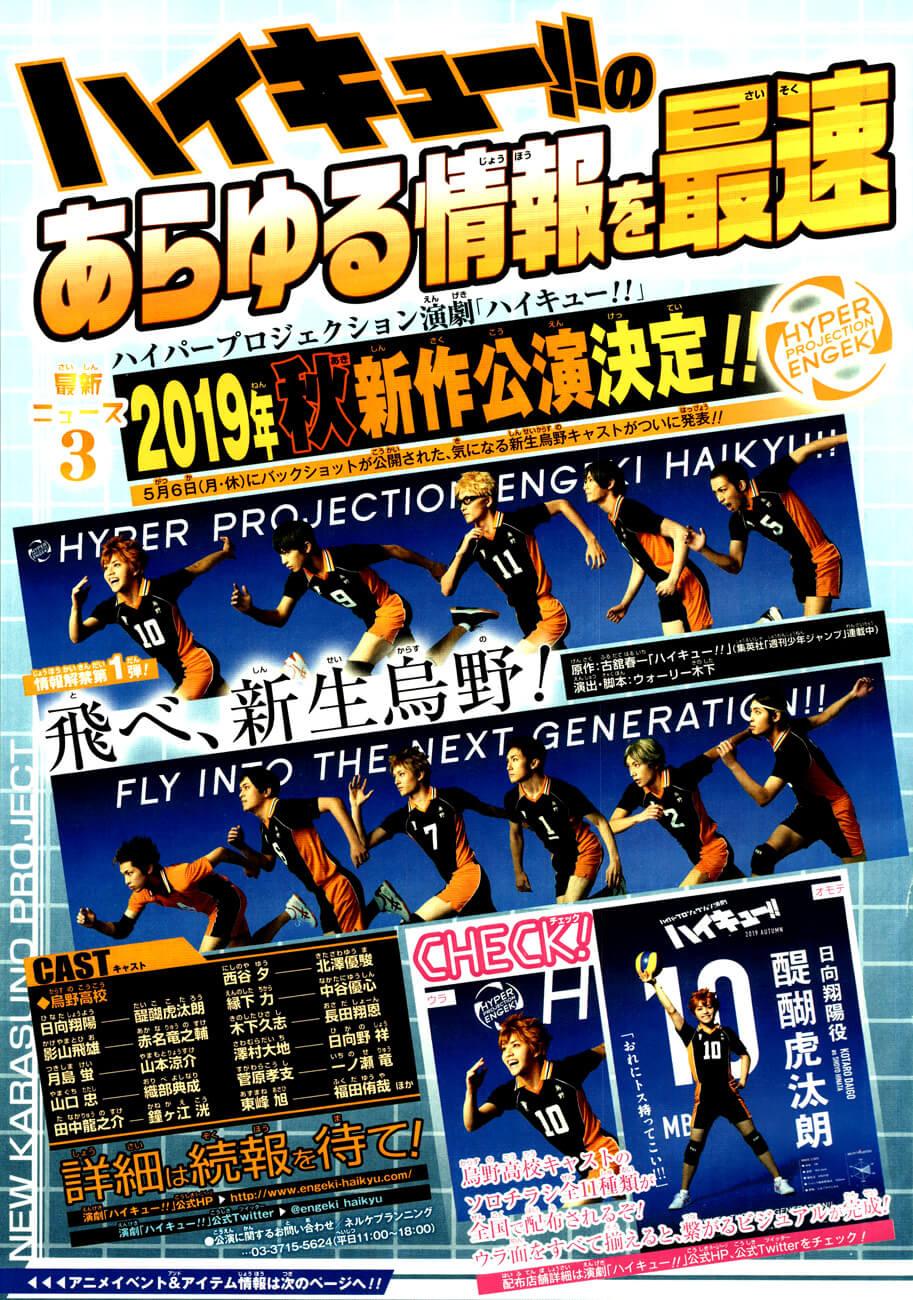 Haikyuu - Novo Spin-off, novo Stage Play e anúncio de Evento