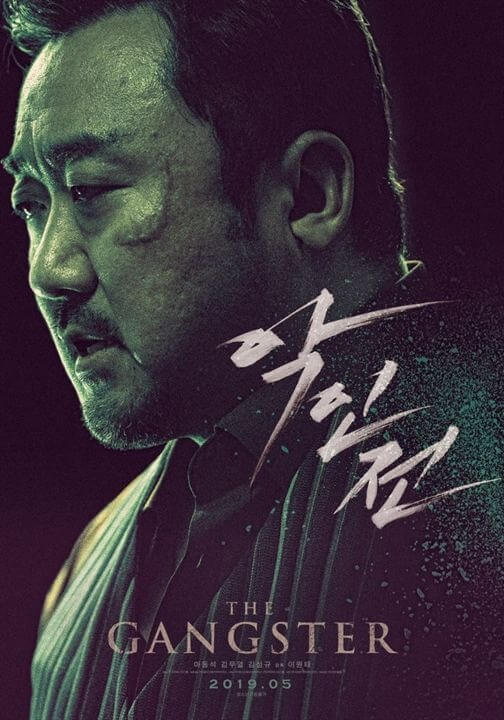 Ma Dong Seok vai Atuar em Remake de Hollywood poster