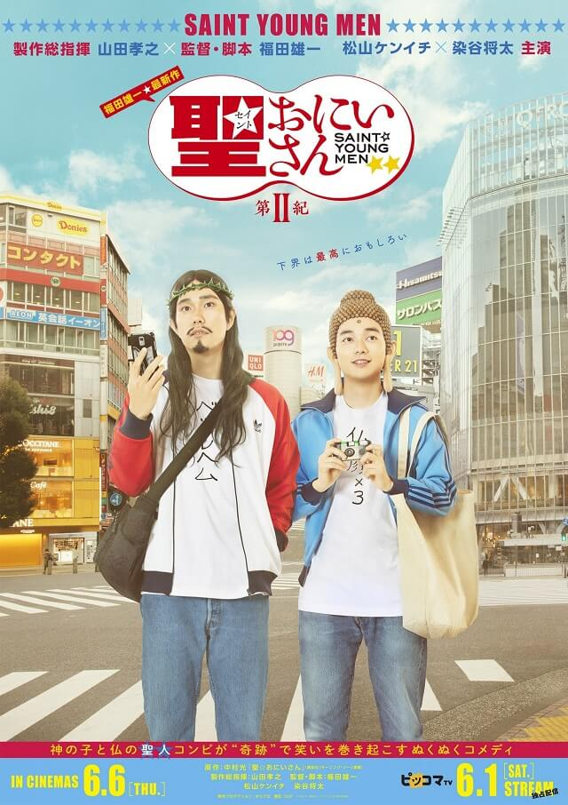 Saint Young Men 2 Live-Action revela Trailer