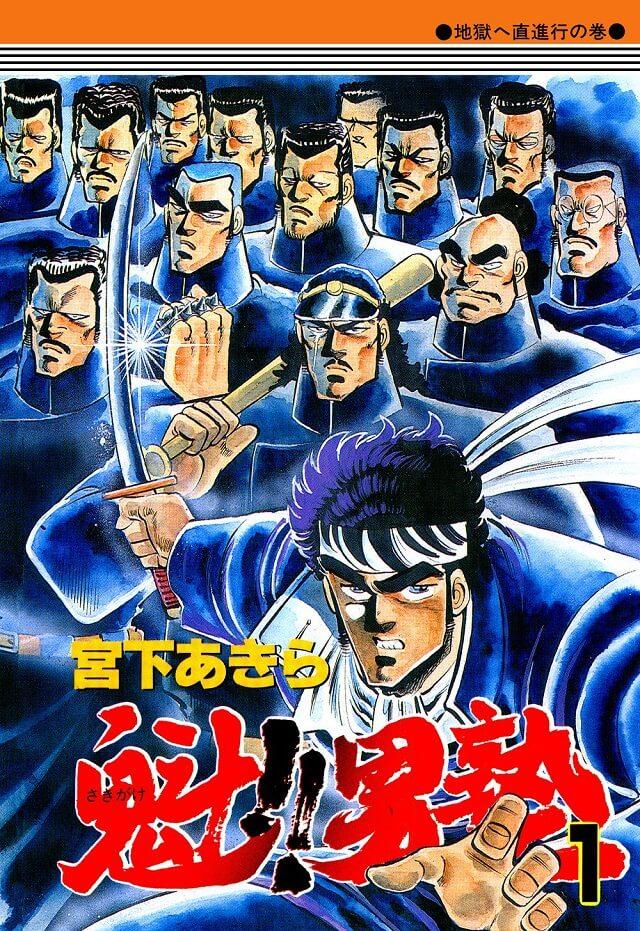 Shin!! Otoko Juku - Akira Miyashita TERMINA Manga