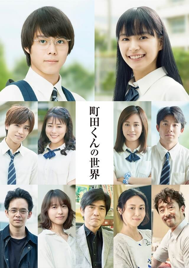 The World of Machida-kun Live-Action revela Teaser