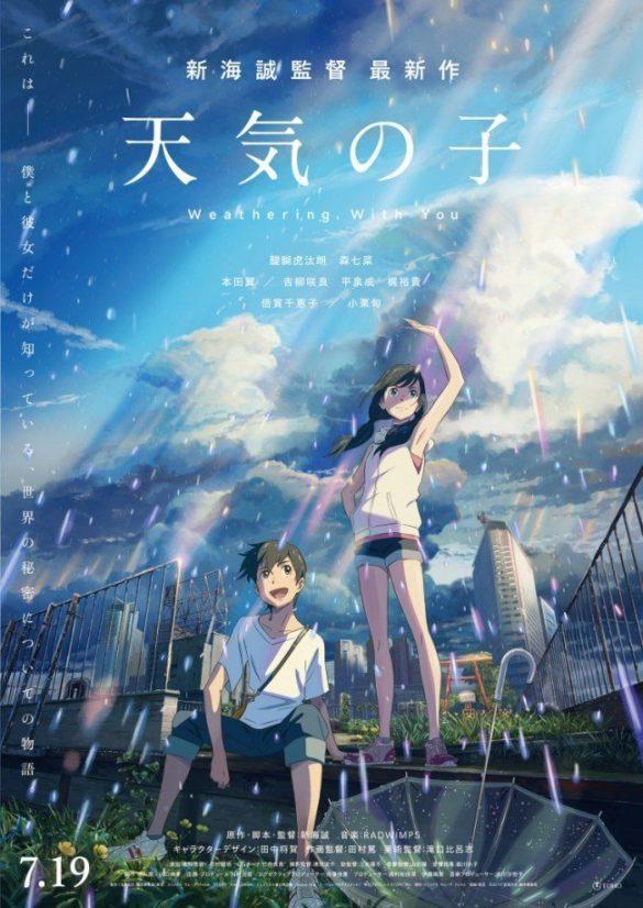 43ª Japan Academy Film Prize revela Nomeados
