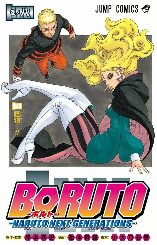 Boruto - Manga TRANSFERIDO para a revista V Jump