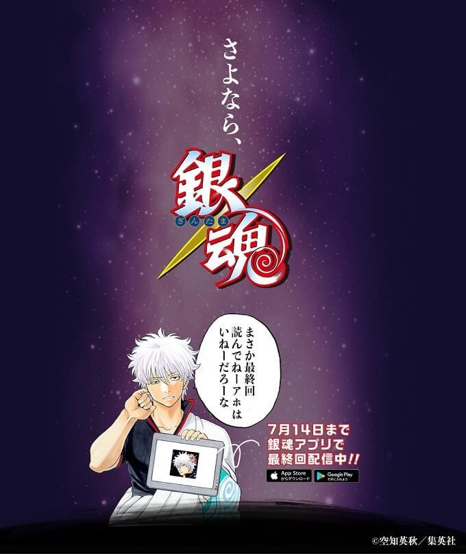 Gintama - Manga TERMINOU... De Vez
