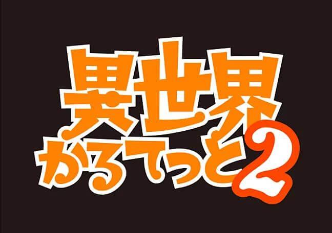 Isekai Quartet revela Segunda Temporada