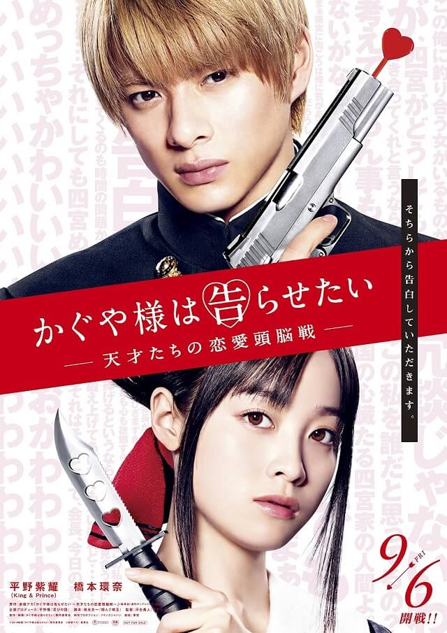Kaguya-sama wa Kokurasetai - Filme Live Action revela Trailer