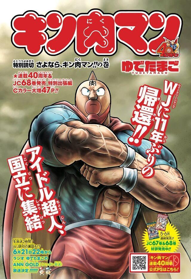 Kinnikuman - Manga REGRESSA após 11 anos com One-Shot