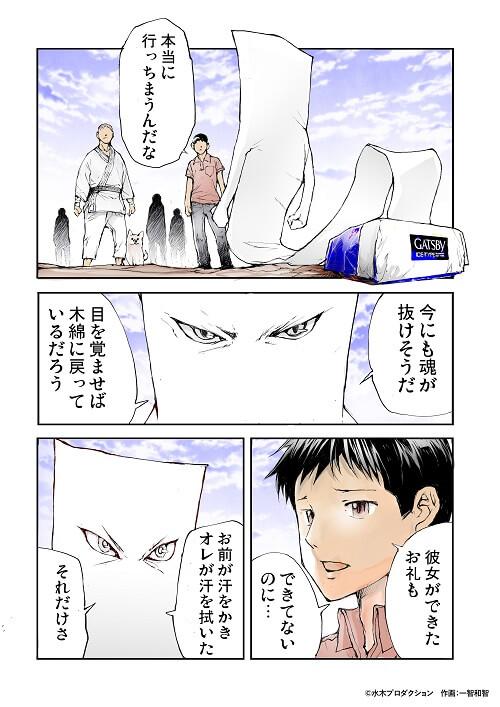 Marca de cuidados masculinos cria Manga Bizarro 5