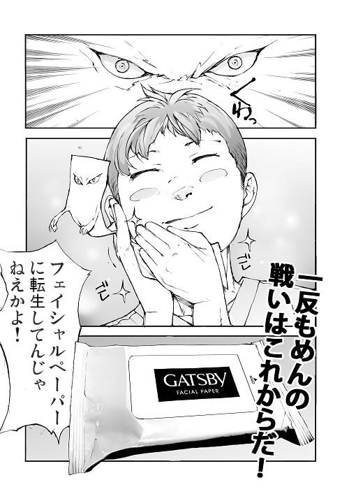 Marca de cuidados masculinos cria Manga Bizarro 6