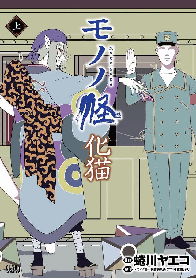 Mononoke - Manga TERMINA em 2 Capítulos