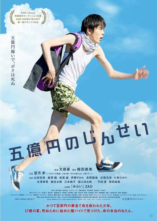 New York Asian Film Festival 2019 - Anuncia Lista Completa 5 million dollar life japao