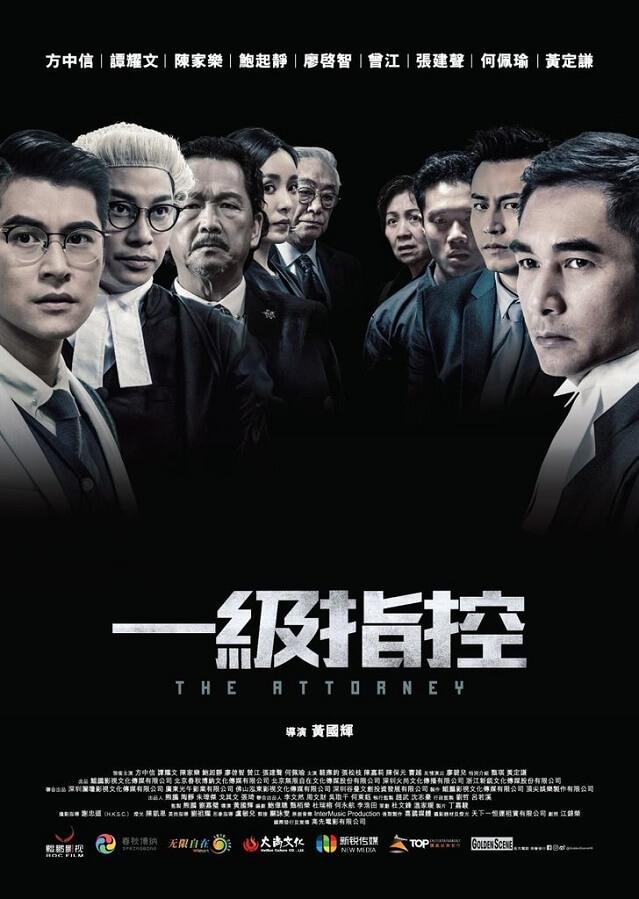 New York Asian Film Festival 2019 - Anuncia Lista Completa The Attorney hong kong