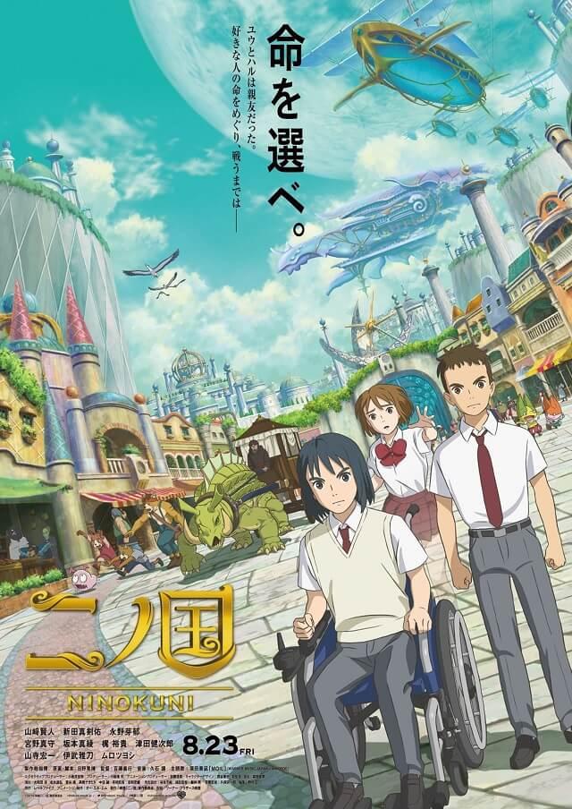Ni no Kuni - Filme Anime revela Trailer