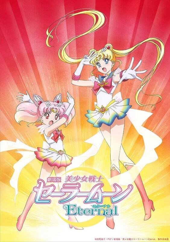 Sailor Moon - Novo Filme de 2 partes revela Estreia visual