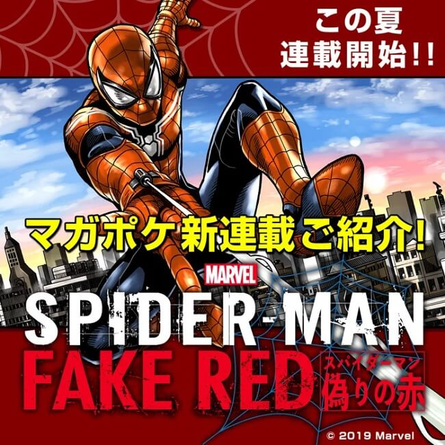 Kodansha revela Manga Spider-Man: Fake Red