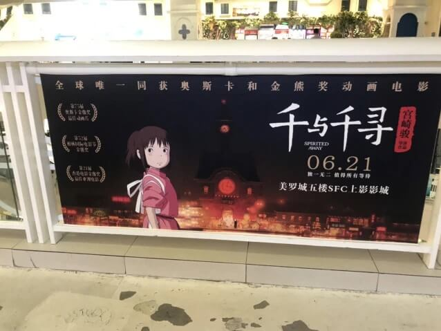 Spirited Away - Assim foi a Estreia do Filme na China cartaz china 1