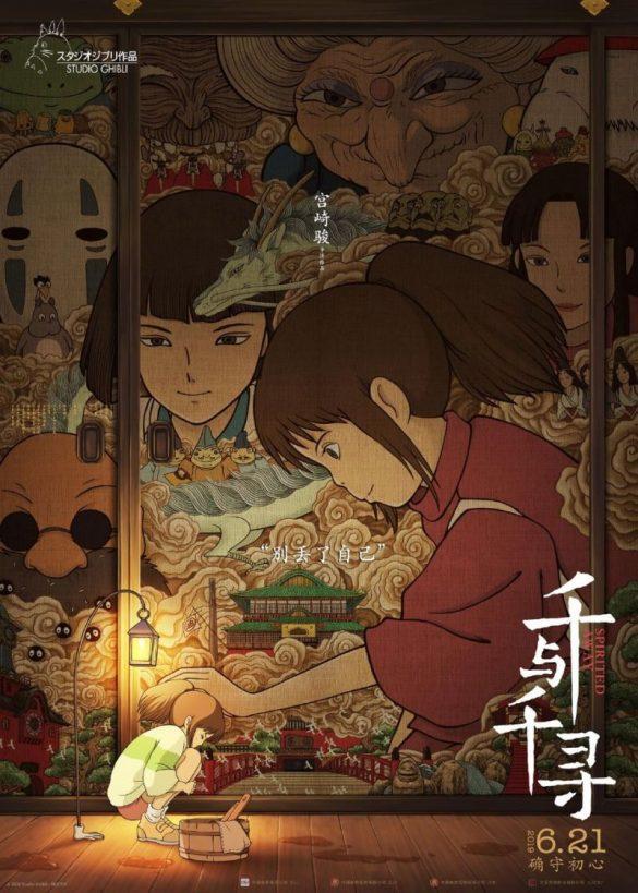 Spirited Away - China lança Posters Espetaculares para Estreia do Filme 1 | TOP 10 Estúdios Anime com Mais Obras Favoritas