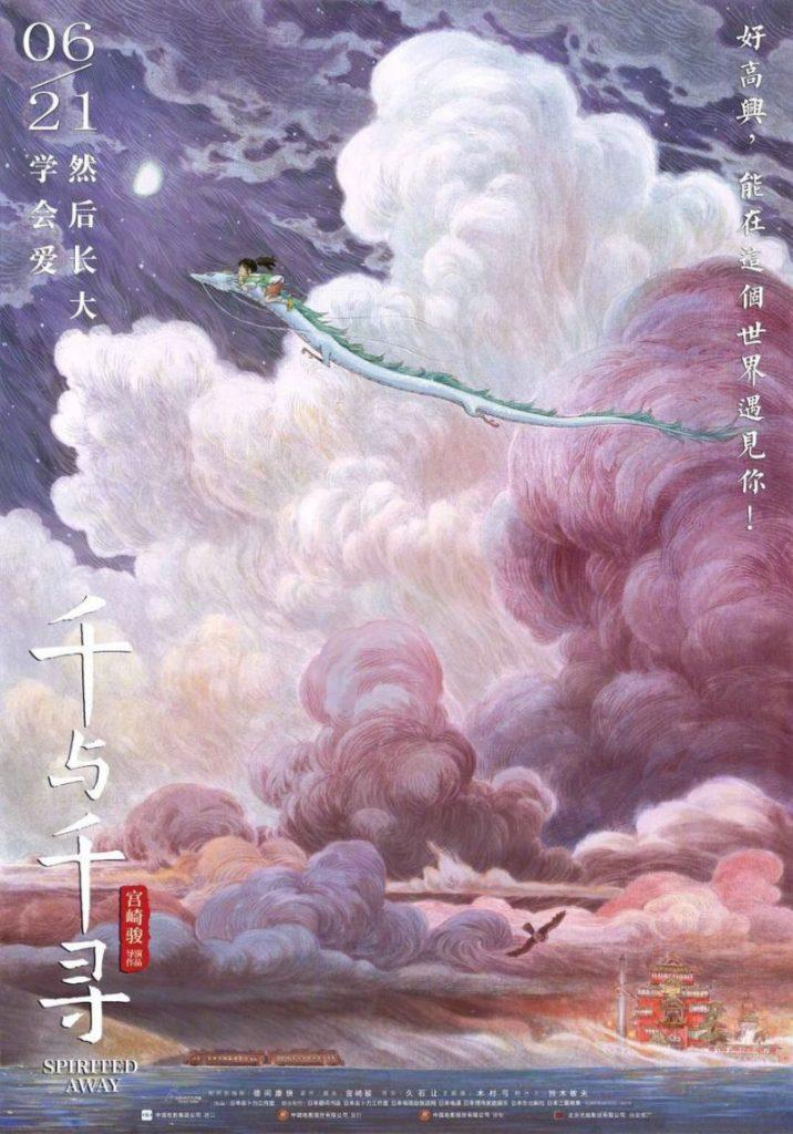 Spirited Away - China lança Posters Espetaculares para Estreia do Filme 1