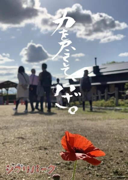 Studio Ghibli inaugura Parque Temático em 2022