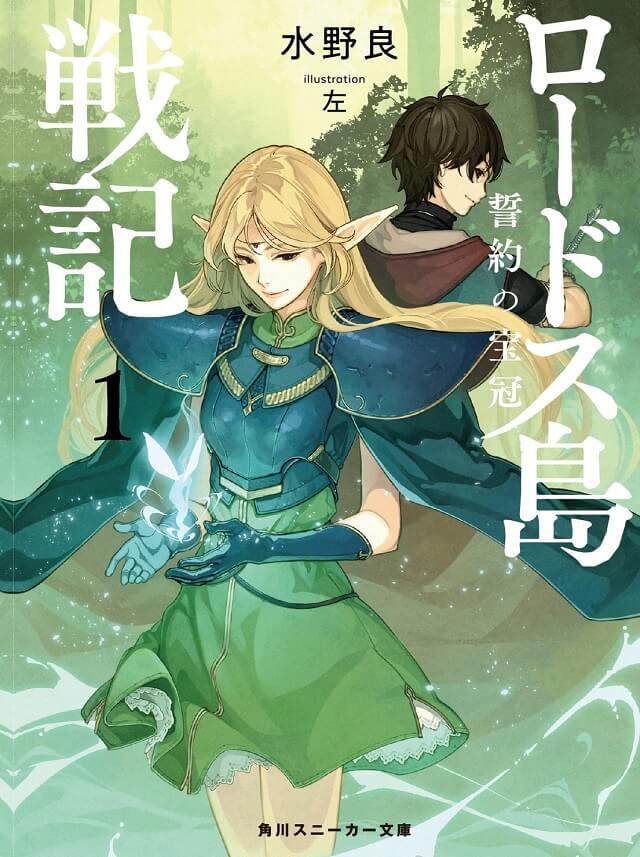 Record of Lodoss War - 1º Novel em 12 Anos foi Reagendado