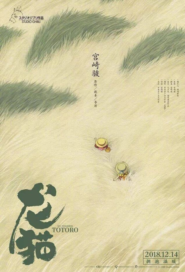 china poster my neighbor totoro filme estreia 1