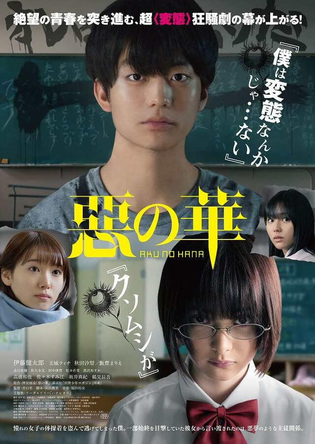 Aku no Hana - Filme Live-Action revela Trailer