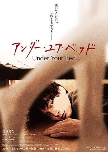 Anda- Yua Beddo estreias cinema japones julho semana 3