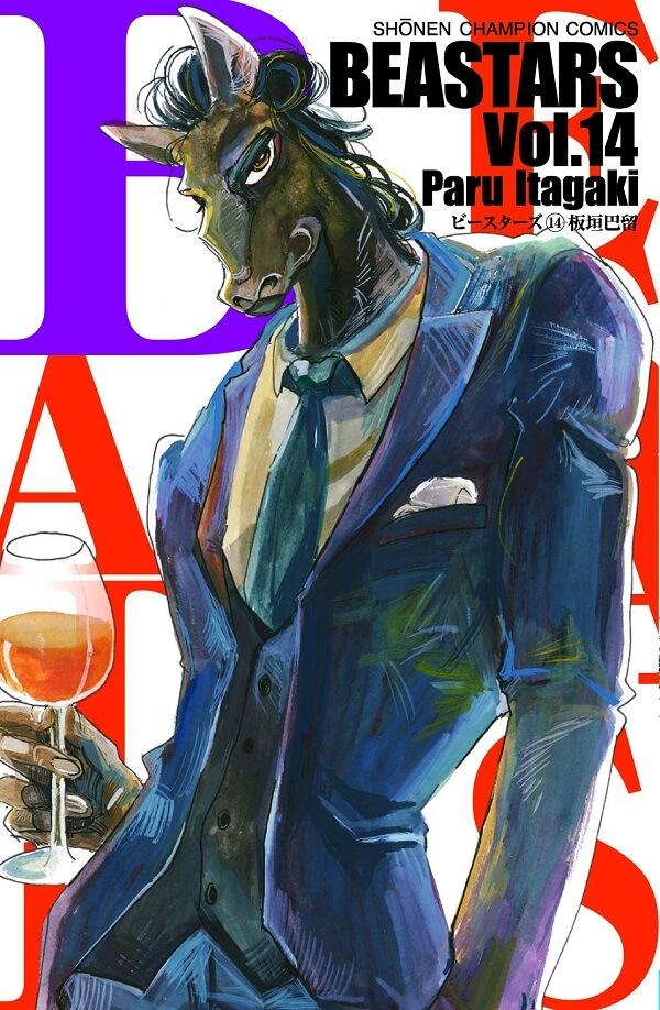 BEASTARS - Anime revela Novo Poster Promocional