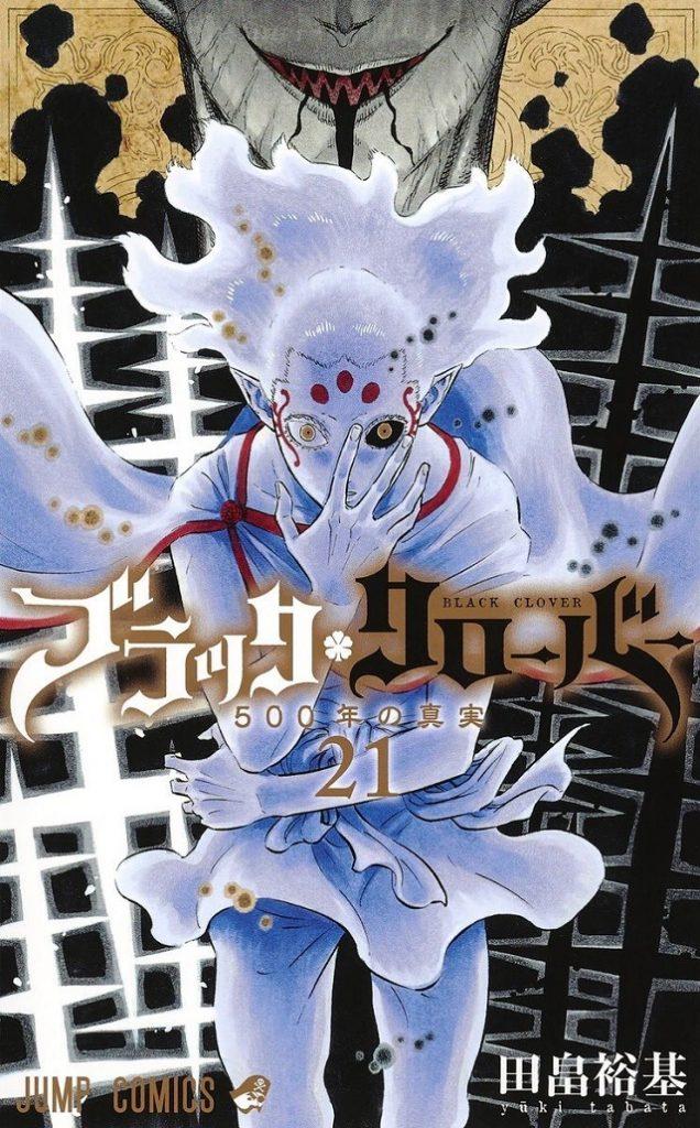 Capa Manga Black Clover Volume 21 Revelada