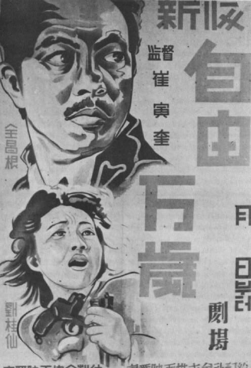 Cinema Coreano celebra o 100º Aniversário em 2019 The Righteous Revenge