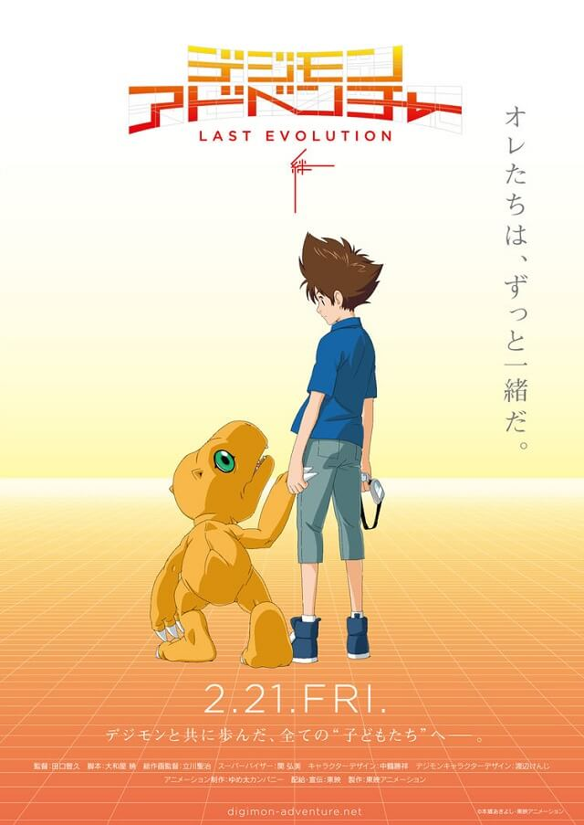 Digimon Adventure Last Evolution Kizuna revela Vídeo Promo