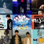 Estreias Cinema Japonês – Julho Semana 1 imagem de destaque
