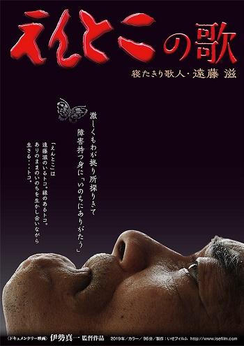 Estreias Cinema Japonês - Julho Semana 1 Entoko no uta netakiri kajin endou shigeru