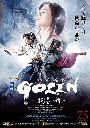 Estreias Cinema Japonês - Julho Semana 1 GOZEN junren no ken