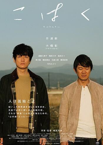 Estreias Cinema Japonês - Julho Semana 1 Kohaku