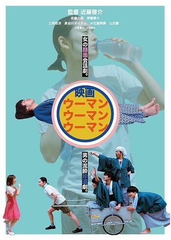 Estreias Cinema Japonês - Julho Semana 1 uman uman uman