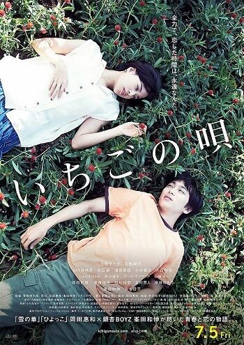 Estreias Cinema Japonês - Julho Semana Ichigo no Uta