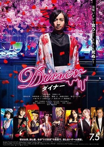Estreias Cinema Japonês - Julho Semana dina diner