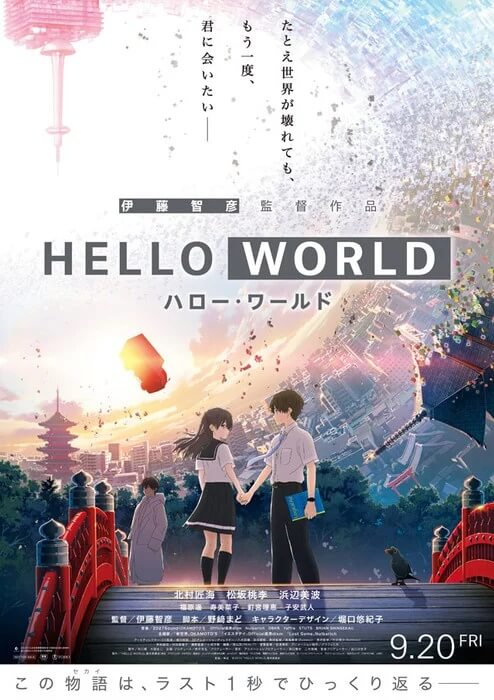 Hello World - Filme Anime revela Novo Trailer, Visual e Músicas poster
