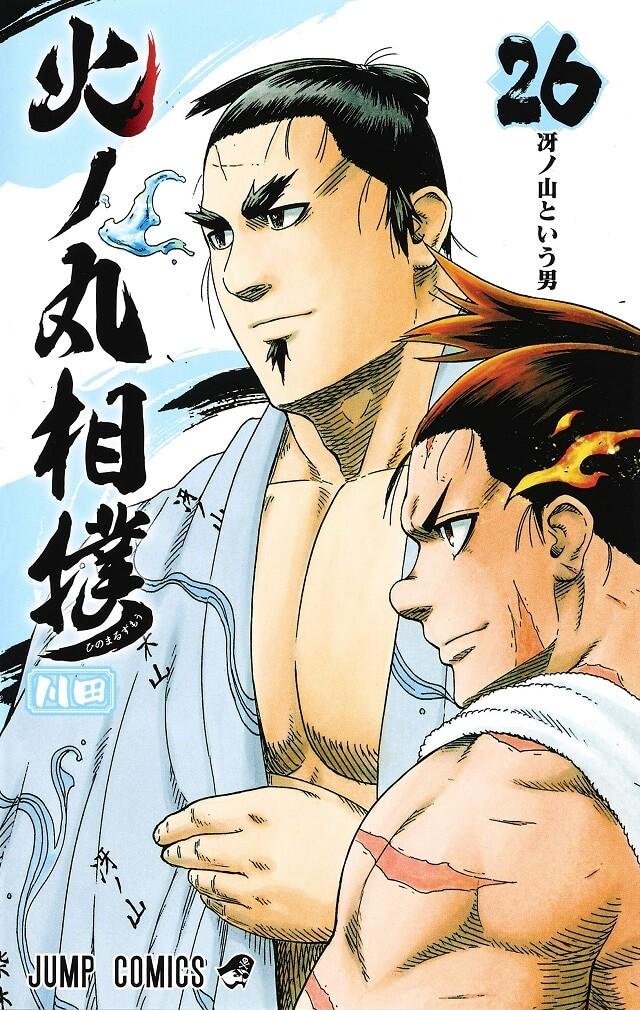 Hinomaru Zumou - Manga atinge Clímax no Próximo Capítulo
