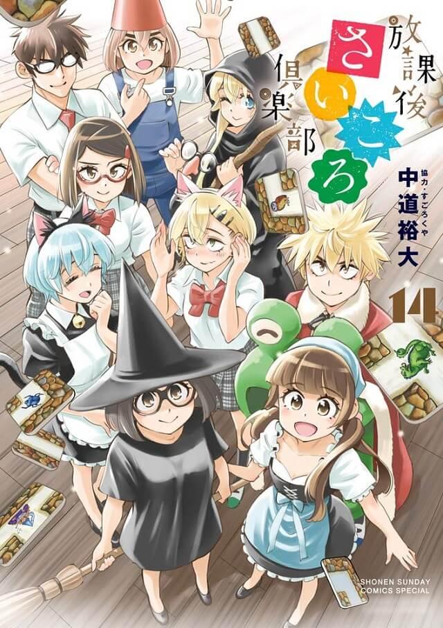 Houkago Saikoro Club - Anime revela Estreia e Staff